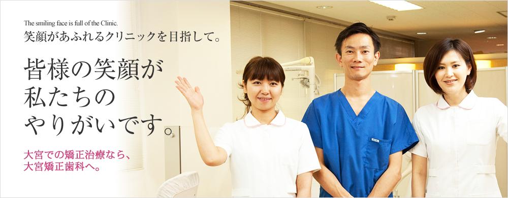皆様の笑顔が私たちのやりがいです。さいたま市大宮区での矯正歯科なら、大宮矯正歯科へ。